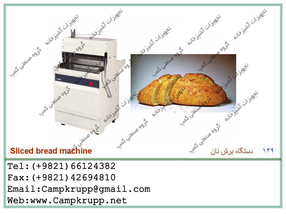 دستگاه برش نان