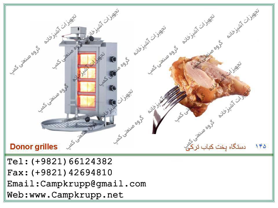دستگاه پخت کباب ترکی