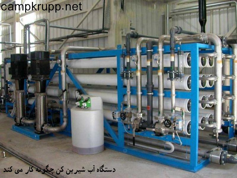 دستگاه آب شیرین کن چگونه کار می کند ؟