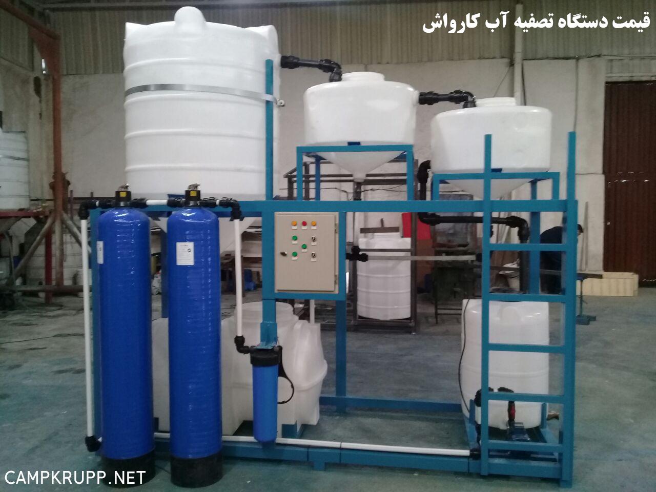 قیمت دستگاه تصفیه آب کارواش